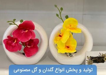 پخش عمده گل و گلدان مصنوعی ماموت