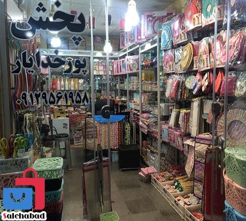 فروشگاه پورخدایار