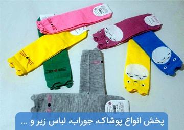 پخش عمده انواع پوشاک، جوراب، لباس زیر و ...