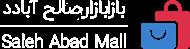 بازار عمده فروشی صالح آباد