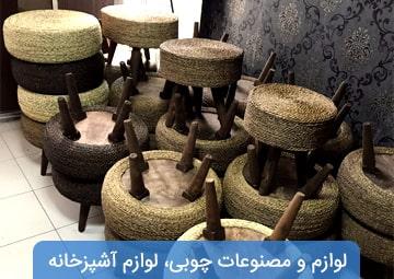 فروش عمده مصوعات چوبی و طرح چوب