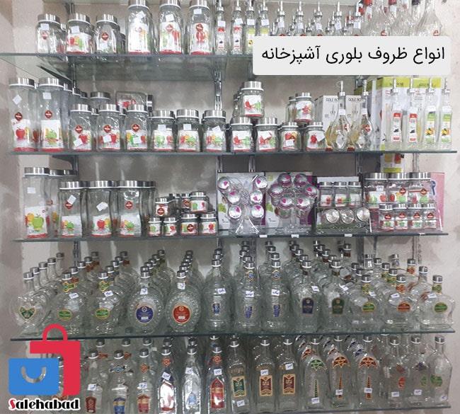 فروشگاه برادران حبیبی