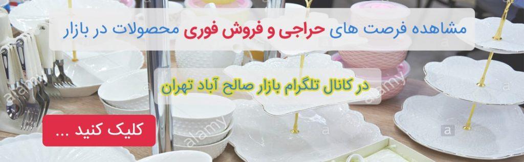 کانال تلگرام بازار صالح آباد تهران
