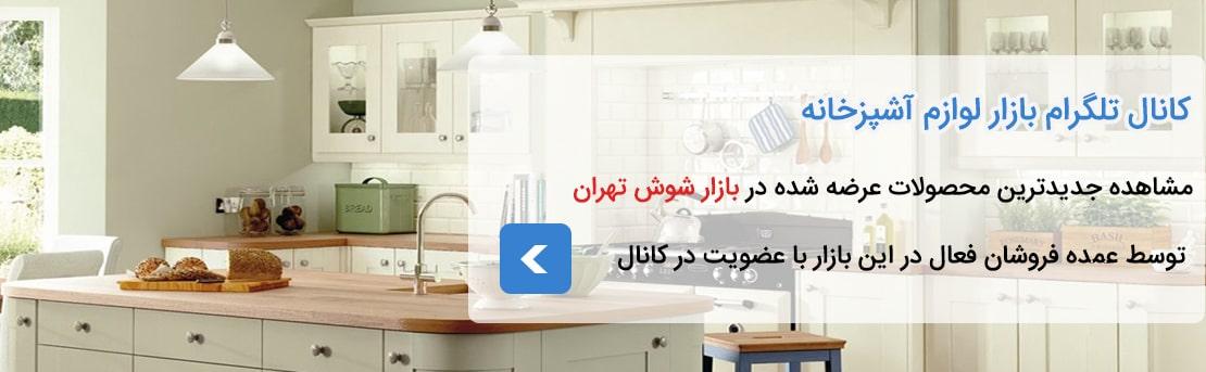 بنر کانال لوازم آشپرخانه بازار شوش تهران