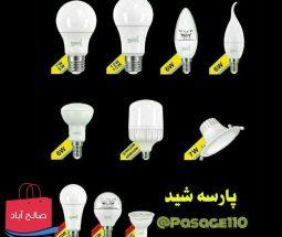 خرید عمده لامپ های LED کم مصرف پارسه شید