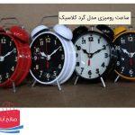 فروش عمده ساعت رومیزی گرد کلاسیک