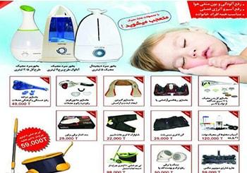 فروش عمده لوازم برقی آرایشی و بهداشتی