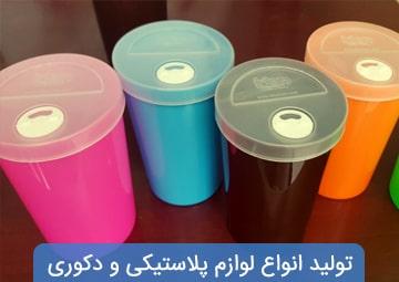 تولیدی ساتراپ پلاستیک