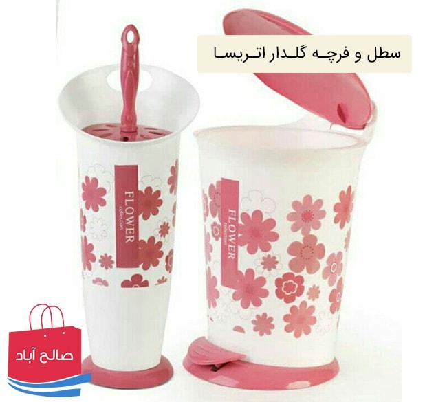 فروش عمده سطل و فرچه گلدار اتریسا