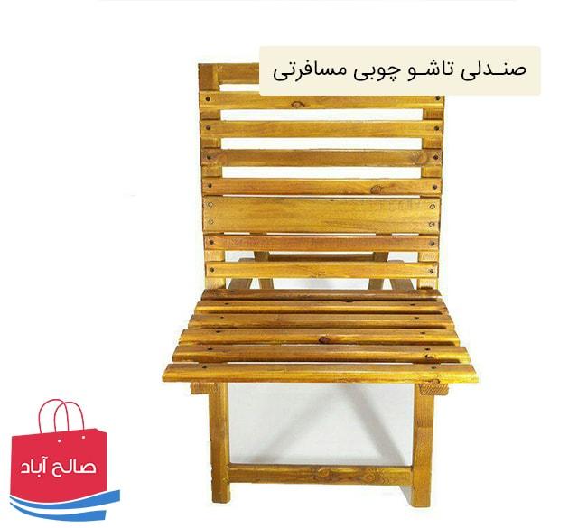 فروش عمده صندلی تاشو مسافرتی