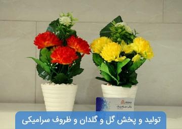 فروشگاه گل و گلدان رزآب