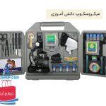 فروش عمده میکروسکوپ دانش آموزی