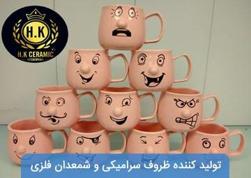 لوازم آشپزخانه H.K ceramic