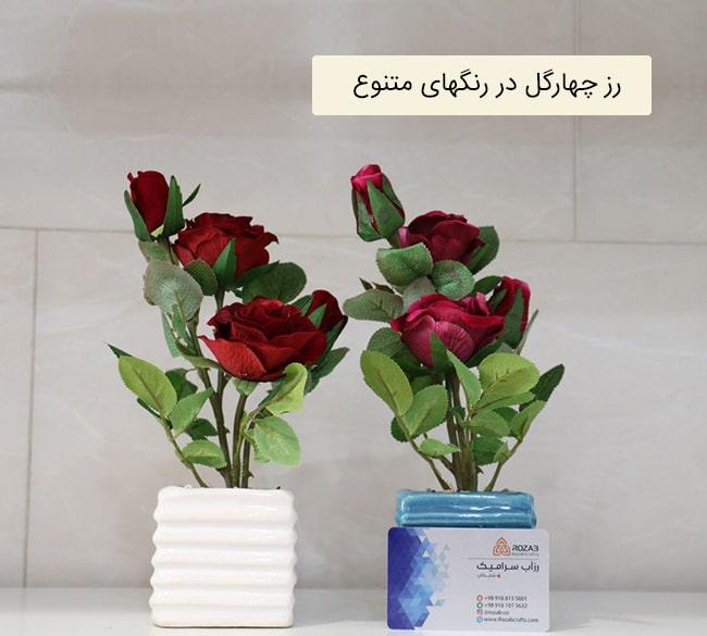 گلدان رز چهارگل عمده صالح آباد
