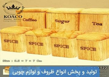 تولید و پخش انواع ظروف و لوازم چوبی کواکو