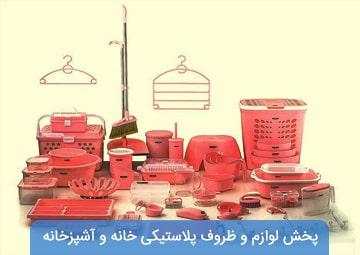 تولید و پخش مسا پلاستیک