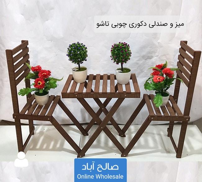 فروش عمده میز و صندلی دکوری تاشو چوبی