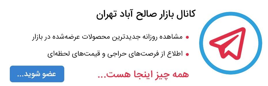 تلگرام بازار صالح آباد _ کانال لوازم آشپزخانه