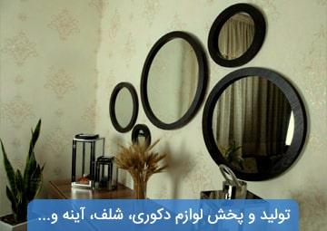 تولید و پخش شلف ناصر