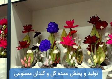 پخش عمده گل و گلدان مصنوعی اردلان