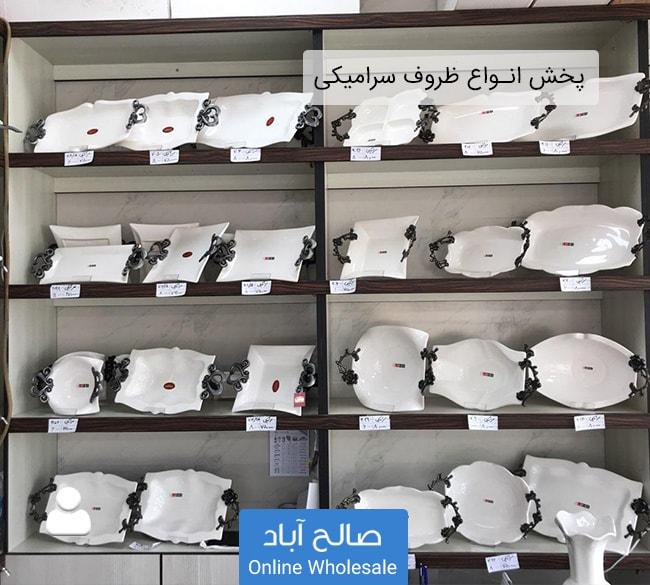 فروش عمده انواع ظروف سرامیکی و پذیرایی