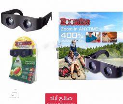 خرید عمده عینک دوربینی Zoomies