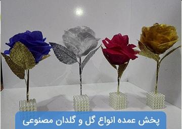 پخش گل و گلدان مصنوعی آرش