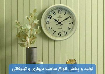 تولید و پخش ساعت دیواری پیمان