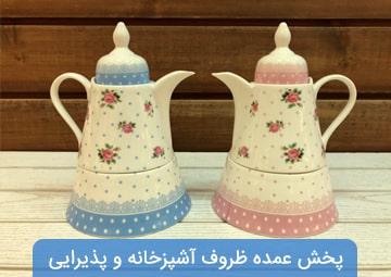 لوازم آشپزخانه Hosna_Home