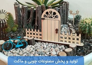 محصولات چوبی سپهر