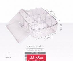 خرید عمده باکس ارگانایزر ۳ خانه MERCE