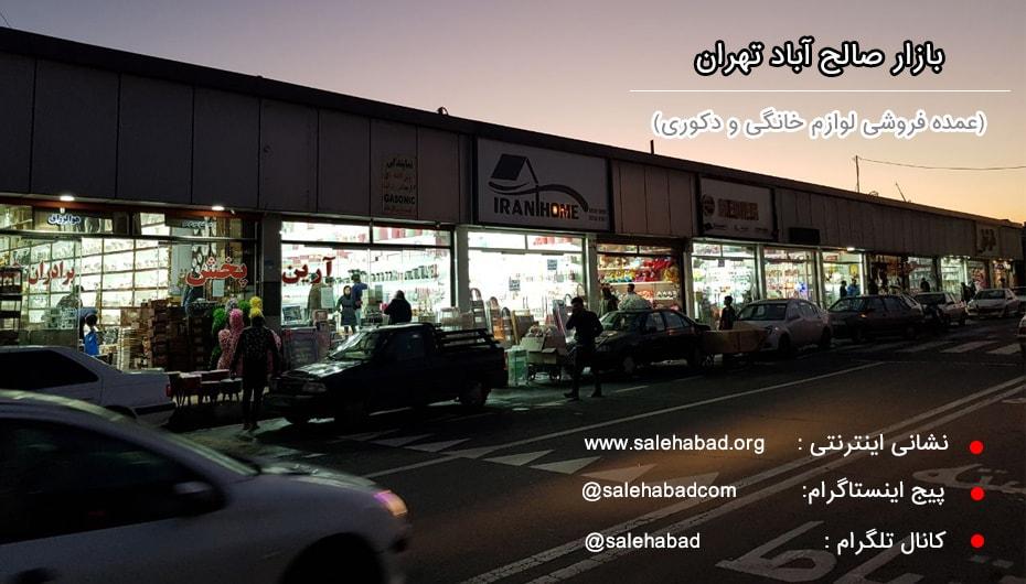 ساعت کاری بازار صالح آباد