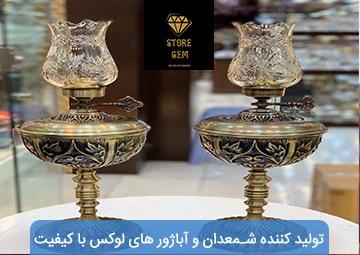 تولید کننده شمعدان و آباژور های لوکس و با کیفیت الماس