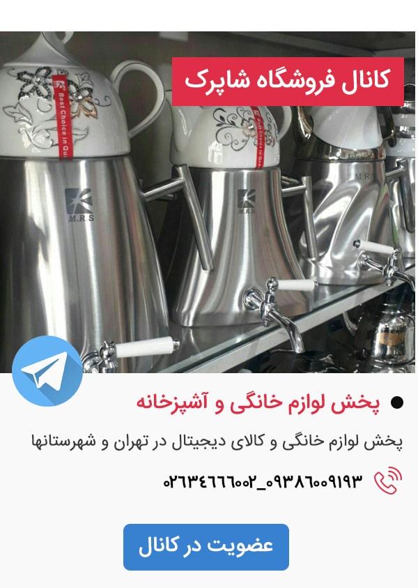 کانال تلگرام عمده فروشی لوازم خانگی