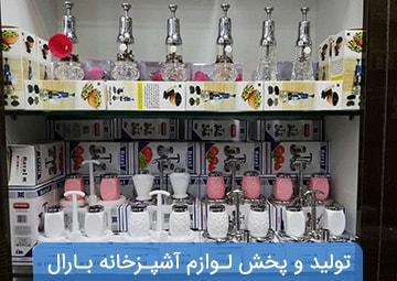 تولید و پخش محصولات آشپزخانه بارال