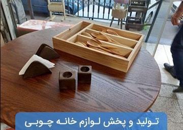 فروش عمده جا شمعی، جا قاشقی و جا دستمال کاغذی چوبی