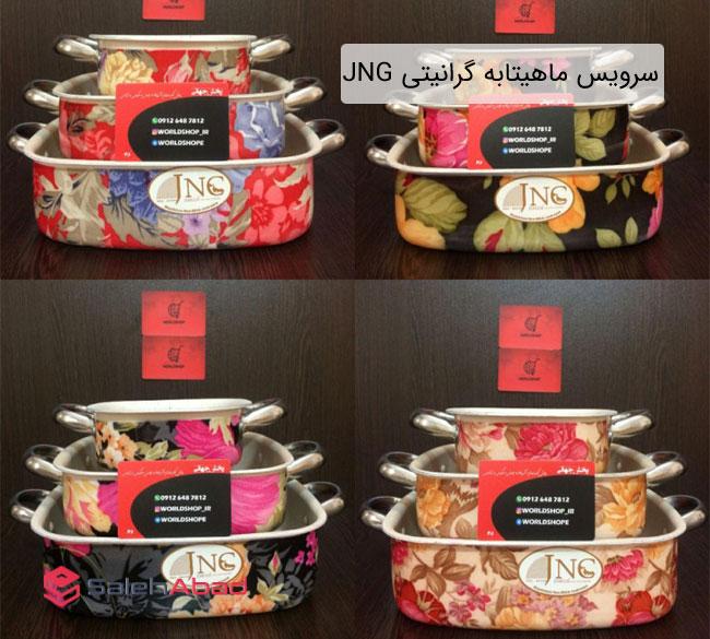 فروش عمده سرویس ماهیتابه گرانیتی گلدار