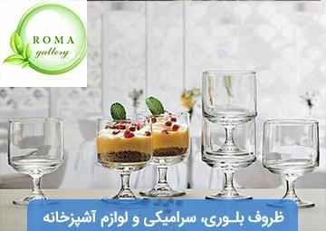 لوازم آشپزخانه شهرام سلطانی