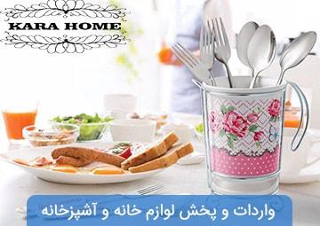 واردات و پخش لوازم خانه و آشپزخانه Kara
