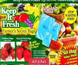 خرید عمده کیسه تازه نگهدارنده میوه