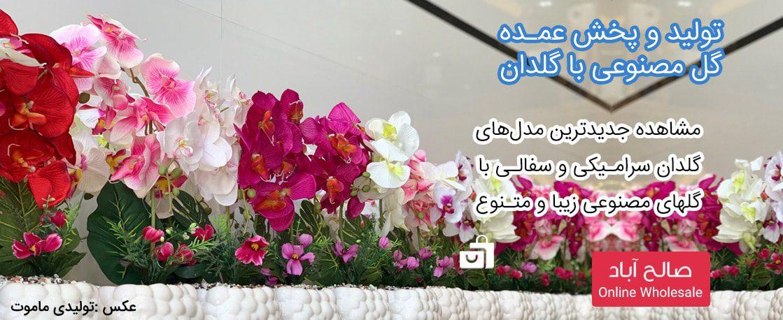 تولید و پخش گلدان و گل مصنوعی