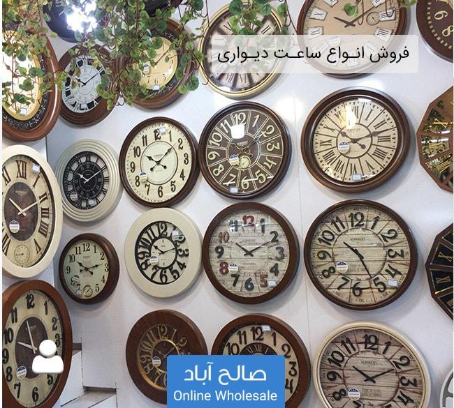 فروش عمده انواع ساعت دیواری شوبرت