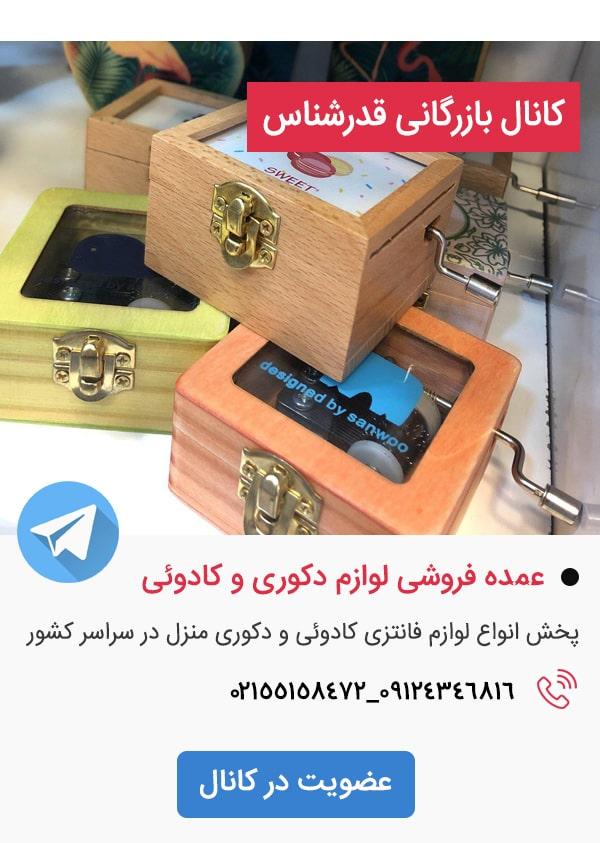 کانال فروشندگان عمده بازار بزرگ تهران