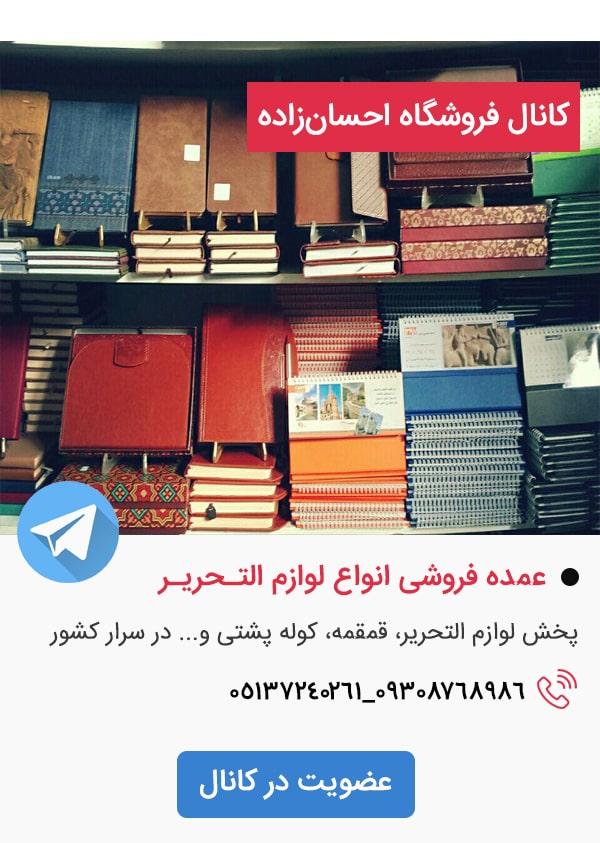 کانال عمده فروشی لوازم التحریر احسان زاده