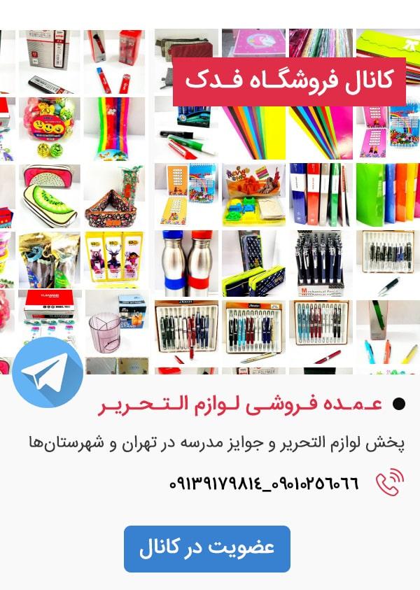 کانال عمده فروشی لوازم التحریر