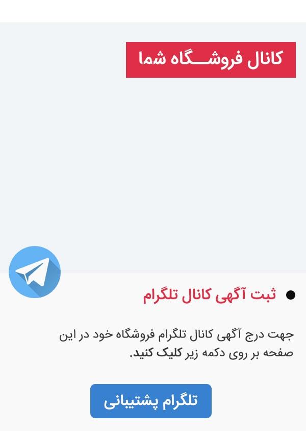 درج آگهی کانال در صالح آباد
