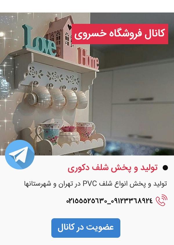 کانال تلگرام تولیدی و پخش شلف
