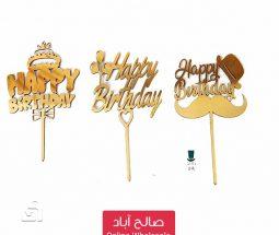 خرید عمده تاپر کیک تولد HAPPY BIRTHDAY