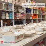 فروش عمده انواع ظروف آشپزخانه و پذیرایی