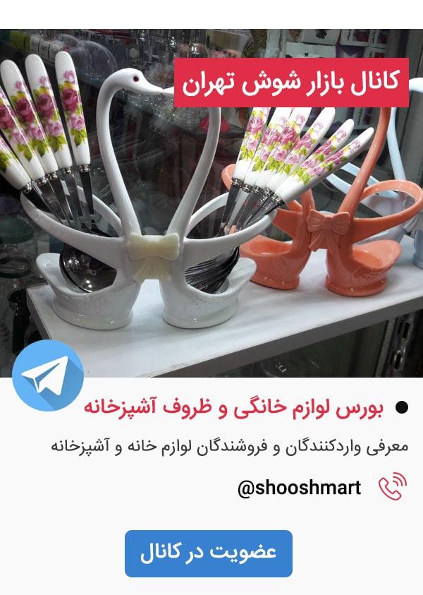 کانال عمده فروشی ظروف بازار شوش